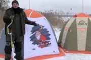 Палатки для зимней рыбалки Митек