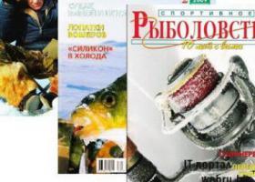 Журнал Спортивное рыболовство