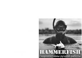 Хаммерфиш магазин