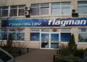 Рыболовный магазин Флагман