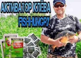 рыбак с активатором